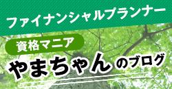 ファイナンシャルプランナー 資格マニア やまちゃんのブログ